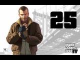 Прохождение GTA IV: Миссия #25 - Romans Sorrow