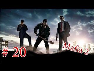 Мафия 2 Глава 11 - Наш друг Часть 1