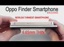 Oppo Finder x907 - толщина всего 6.65мм!