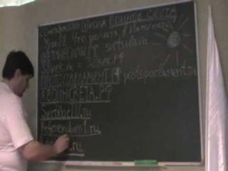 Школа Воинов Света Урок 28 Что делать в Интернете?