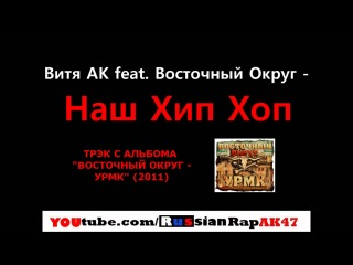 Восточный Округ feat. Витя АК - Наш Хип Хоп [УРМК 2011]