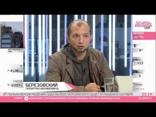 Кудрявцев про проигранный суд Березовского