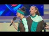 КВН 2012 Премьерка 1/2 Мисс мира - Приветствие