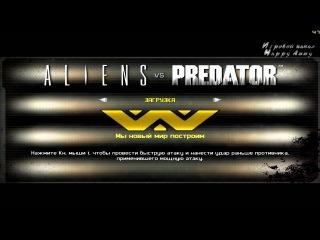 Aliens vs. Predator-Эпизоды за Чужую [Серия 5]