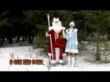 Дед Мороз и Снегурочка на дом,на корпоратив, Музыканты, певцы, ведущие, тамада на свадьбу, праздник, юбилей, корпоратив.  http:/