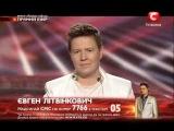 Х-ФАКТОР 3 - №5 Евгений ЛИТВИНКОВИЧ 9 Прямой эфир 22.12.2012