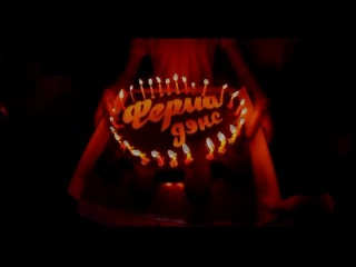 Ферма Дэнс - B-DAY PARTY 2 years in the game / video by @BlazeTVrussia