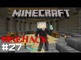 MineHack #27 - Запись стрима от 07.12.12 ч.2/7