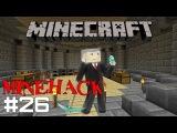 MineHack #26 - Запись стрима от 07.12.12 ч.1/7