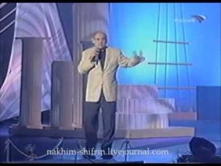 Ян Арлазоров в бенефисе Ефима Шифрина (2000 год)