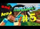 ⒶⓃⓃⒶ И МНП в Minecraft 5 / Строим Дооом