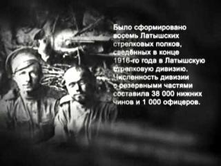 История России (Н. Смирнов).ФИЛЬМ 46 - Латышские стрелки