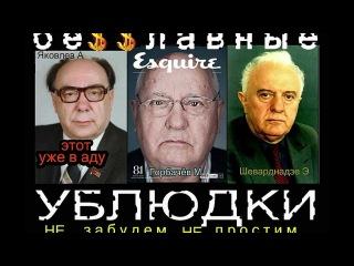 А. Фурсов:  Горбачёв,Чубайс и Ельцин-хуже Гитлера