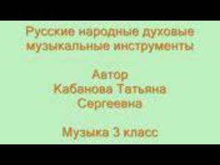 Русские народные духовные музыкальные инструменты — смотреть онлайн видео, бесплатно!