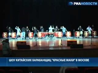 Китайские барабанщицы устроили в Москве шоу