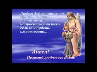 Заповеди настоящих и будущих ангелов