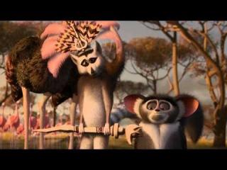 Мадагаскар - Король Джулиан(художественный свист)