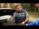 Анонс: Большой тест-драйв (видеоверсия): BMW Gran Coupe