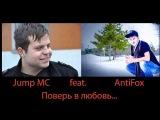 AntiFox feat. Зуйков Юрий(JumpMC)