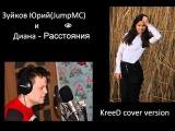 KreeD-Расстояния (Зуйков Юрий(JumpMC) и Диана cover)