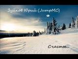 Зуйков Юрий(JumpMC)-Счастье 2013 (Official Track)