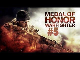 Medal of Honor Warfighter прохождение - Серия 5 [Снова на вертушке]