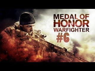 Medal of Honor Warfighter прохождение - Серия 6 [Это же Most Wanted!]