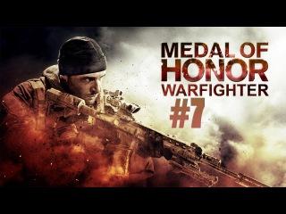 Medal of Honor Warfighter прохождение - Серия 7 [По бутылке пива]