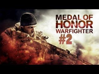 Medal of Honor Warfighter прохождение - Серия 2 [Хреновый робот]
