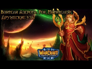Warcraft 3 Рок мстителей прохождение. Дружеские узы