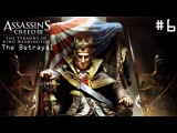 Assassins Creed 3 The Tyranny of King Washington - Серия 6 [Финал 2]