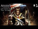 Assassins Creed 3 The Tyranny of King Washington - Серия 1 [Мама?]