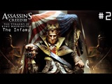 Assassins Creed 3 The Tyranny of King Washington - Серия 2 [Сила волка]