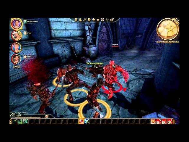 Dragon Age: Origins - 6 серия [Башня Ишала]