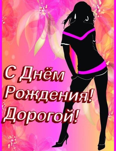 Поздравления с днем рождения для дорогой женщины