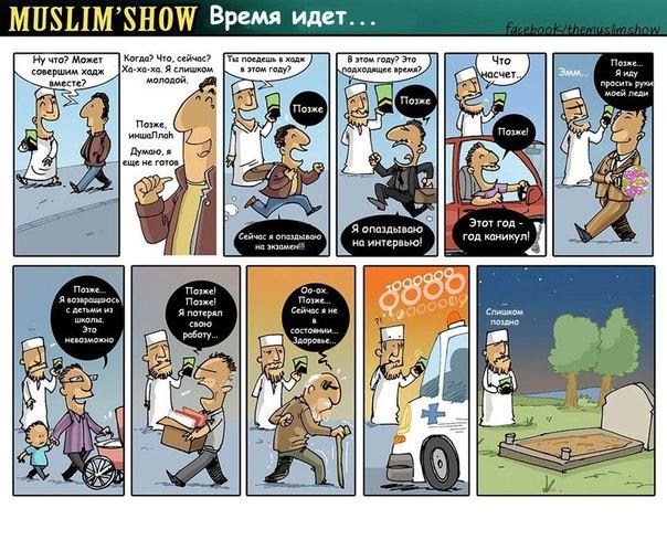 Исламская молодежь ДГМА