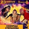 СКВОРЦЫ СТЕПАНОВА - новый альбом СОЧЕНЬ 2014