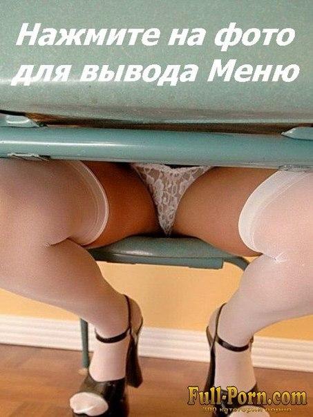писи под юбкой у учениц фото