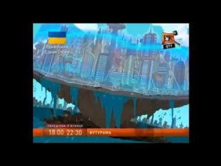 Украинская Реклама Футурамы  на qtv