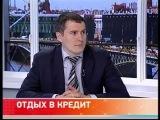 5 канал   Роман Аргашоков   Отдых в кредит