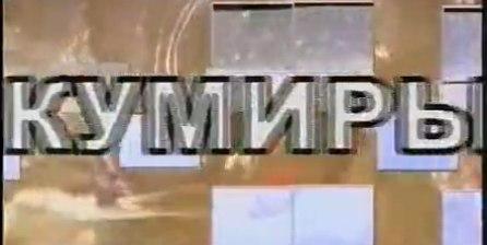 Кумиры экрана (АСТ-Прометей, 1998) Иннокентий Смоктуновский. Гост...