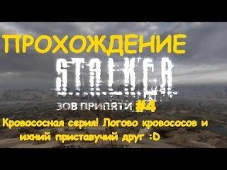 Прохождение Сталкер: Зов Припяти #4 Кровососная серия! Логово кровососов и ихний приставучий друг