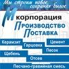 Гарцовка, ЕВРОЦЕМЕНТ, керамзит, производство ЦПС