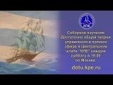 (Хорошее качество) Соборное изучение ДОТУ в Москве 19.04.2014 Глава 4 часть 1