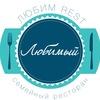 "Ресторан ""ЛЮБИМЫЙ"" | тел. 244 - 44 - 48"