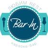 Караоке-бар BAR-IN   тел.+7(812) 244 - 44 - 88