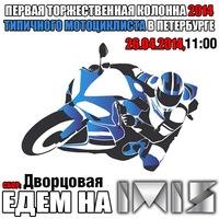 МОТОКОЛОННА Типичный Мотоциклист 26.04.2014 СПб