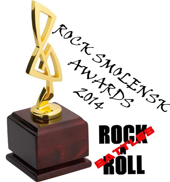Smolensk Rock Awards 2014