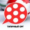 #TipicalOrg|Блог