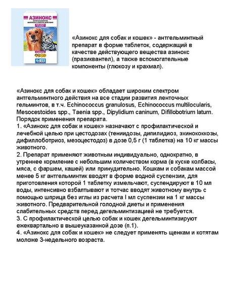 инструкция по применение: